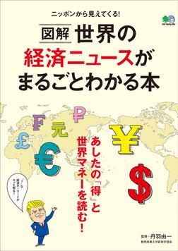 図解 世界の経済ニュースがまるごとわかる本-電子書籍