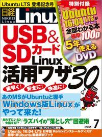 日経Linux(リナックス) 2016年 7月号 [雑誌]