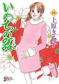いのちの器 66-電子書籍