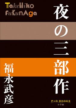 P+D BOOKS 夜の三部作-電子書籍