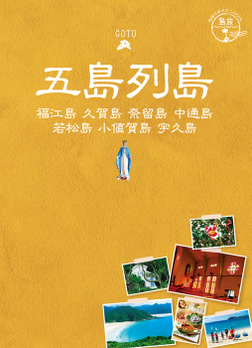 島旅 01 五島列島-電子書籍