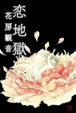 恋地獄-電子書籍