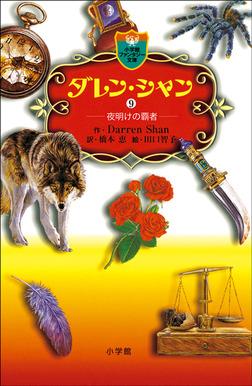 ダレン・シャン9 夜明けの覇者-電子書籍