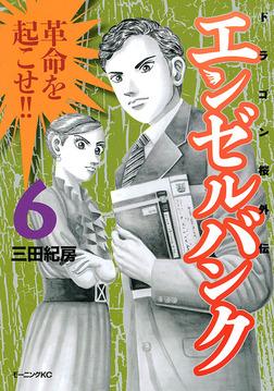 エンゼルバンク ドラゴン桜外伝(6)-電子書籍