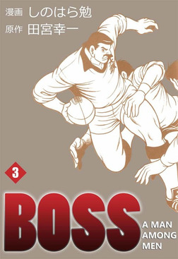 BOSS 3-電子書籍