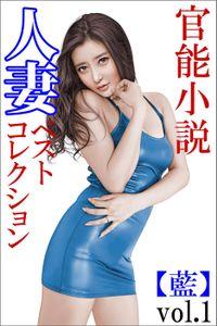 人妻ベストコレクション【藍】vol.1