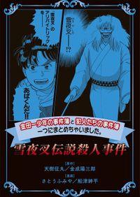 金田一少年の事件簿と犯人たちの事件簿 一つにまとめちゃいました。雪夜叉伝説殺人事件