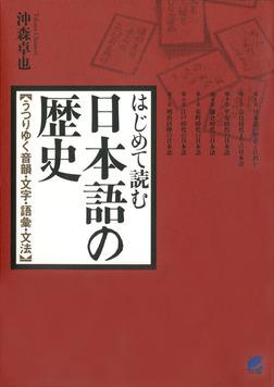 はじめて読む日本語の歴史-電子書籍