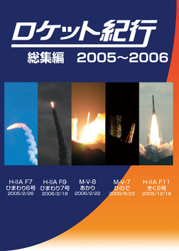 ロケット紀行総集編2005~2006-電子書籍