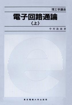 電子回路通論(上)-電子書籍