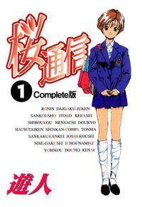 【フルカラーコミック】桜通信 Complete版 1