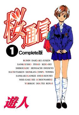 【フルカラーコミック】桜通信 Complete版 1-電子書籍