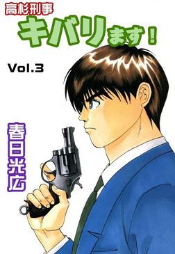 高杉刑事キバります! 3-電子書籍