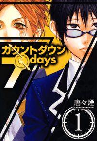 【1000円OFF】カウントダウン 7days【期間限定1~4巻セット】