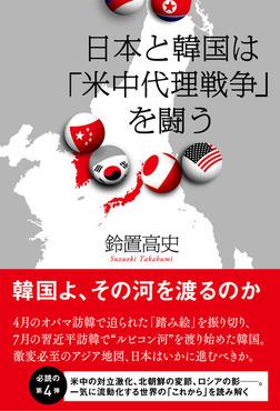 日本と韓国は「米中代理戦争」を闘う-電子書籍