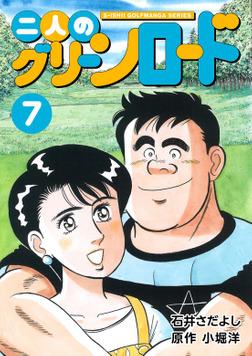 石井さだよしゴルフ漫画シリーズ 二人のグリーンロード 7巻-電子書籍