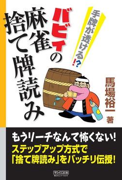手牌が透ける!? バビィの麻雀捨て牌読み-電子書籍