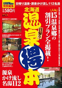 北海道Walker特別編集 北海道 温泉<得>本-電子書籍