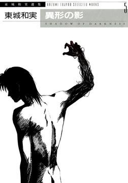 東城和実選集5 異形の影-電子書籍