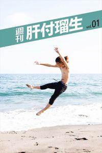週刊 肝付瑠生 vol.1