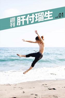 週刊 肝付瑠生 vol.1-電子書籍