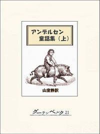 アンデルセン童話集(上)