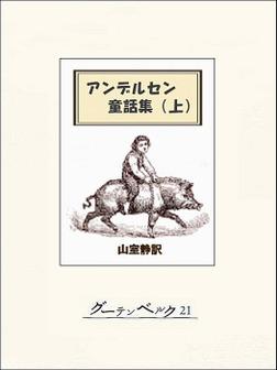 アンデルセン童話集(上)-電子書籍
