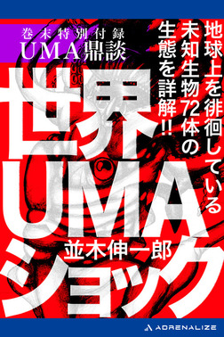世界UMAショック-電子書籍