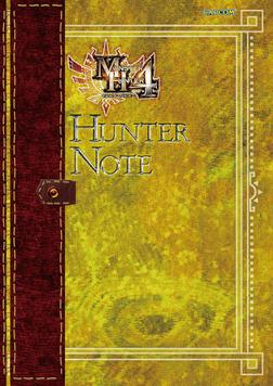 モンスターハンター4 ハンターノート-電子書籍
