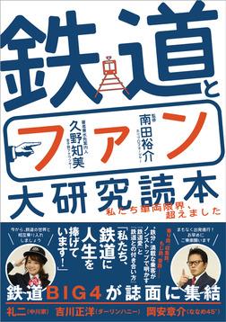 鉄道とファン大研究読本-電子書籍