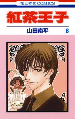 紅茶王子 6巻-電子書籍