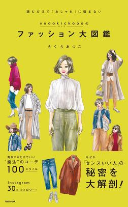 #oookickoooのファッション大図鑑-電子書籍
