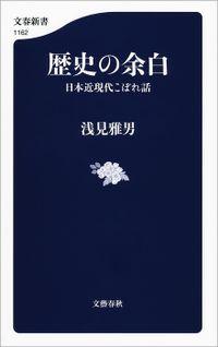 歴史の余白 日本近現代こぼれ話(文春新書)