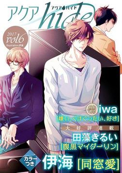 アクアhide Vol.6-電子書籍