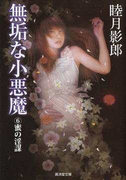 無垢な小悪魔6 蜜の淫謀-電子書籍