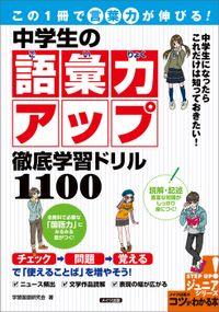 この1冊で「言葉力」が伸びる!中学生の語彙力アップ 徹底学習ドリル1100