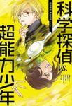 科学探偵 謎野真実シリーズ(7) 科学探偵VS.超能力少年