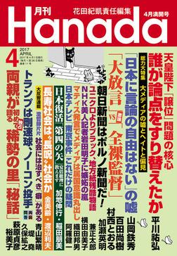 月刊Hanada2017年4月号-電子書籍