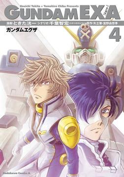 GUNDAM EXA(4)-電子書籍