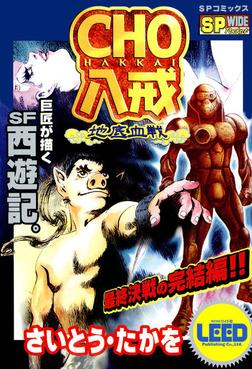 CHO 八戒 (2) 地底血戦-電子書籍