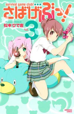 さばげぶっ!(3)-電子書籍