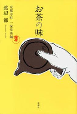 お茶の味―京都寺町 一保堂茶舖―-電子書籍