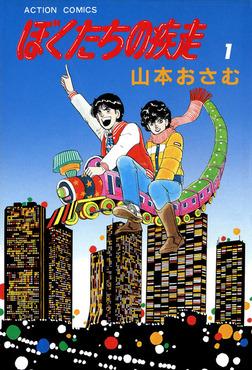 ぼくたちの疾走 / 1-電子書籍