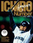 Number PLUS 「永久保存版 イチローのすべて」 (Sports Graphic Number PLUS(スポーツ・グラフィック ナンバープラス))