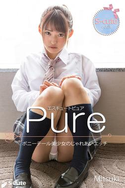 【S-cute】ピュア Mitsuki ポニーテール美少女のじゃれあいエッチ adult-電子書籍