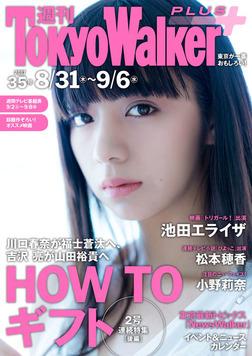 週刊 東京ウォーカー+ 2017年No.35 (8月30日発行)-電子書籍
