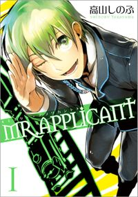MR.APPLICANT: 1