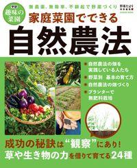 家庭菜園でできる自然農法
