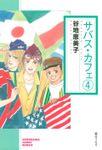 サバス・カフェ(ソノラマコミック文庫)