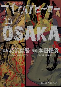 アイアムアヒーローinOSAKA【期間限定 試し読み増量版】-電子書籍
